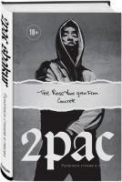 Книга 2pac. The rose that grew from concrete. Рукописи стихов и песен