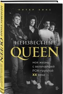 Книга Неизвестные Queen. Моя жизнь с величайшей рок-группой 20 века