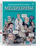 Книга Невероятная история медицины