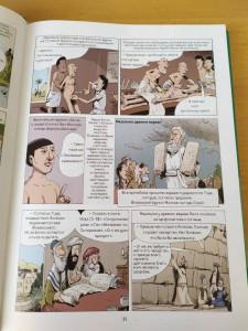 фото страниц Невероятная история медицины #5