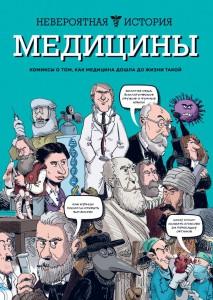 фото страниц Невероятная история медицины #2
