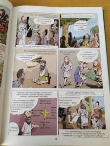 фото страниц Невероятная история медицины #7