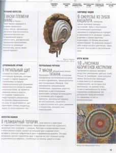 фото страниц Краткая история искусств. Самое главное о мировом искусстве #9