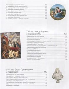 фото страниц Краткая история искусств. Самое главное о мировом искусстве #3