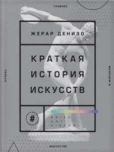Книга Краткая история искусств. Самое главное о мировом искусстве