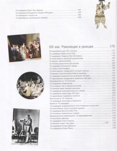 фото страниц Краткая история искусств. Самое главное о мировом искусстве #5