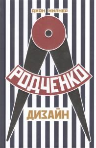 Книга Родченко. Дизайн