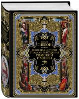 Книга Всеобщая история упадка и разрушения Великой Римской империи: Закат и падение Римской империи