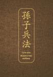 Книга Искусство войны. Специальное издание с древнекитайским переплетом (подарочный короб)