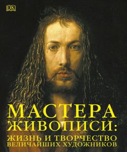 Книга Мастера живописи: жизнь и творчество величайших художников