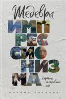 Книга Шедевры импрессионизма. Картины, покорившие мир