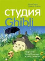 Книга Студия Ghibli: творчество Хаяо Миядзаки и Исао Такахаты