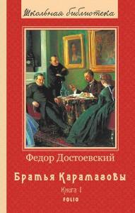 Книга Братья Карамазовы. Книга 1