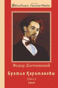 Книга Братья Карамазовы. Книга 2