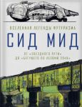 Книга Сид Мид. Вселенная легенды футуризма. От'Звездного пути' до'Бегущего полезвию 2049'