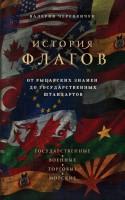Книга История флагов. От рыцарских знамен до государственных штандартов