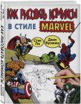 Книга Как рисовать комиксы в стиле Марвел