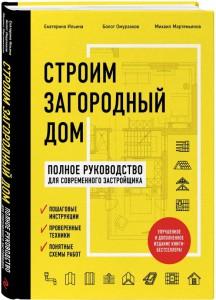 Книга Строим загородный дом. Полное руководство для современного застройщика