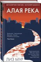 Книга Алая река