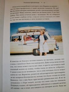 фото страниц Женщина, у которой есть план. Правила счастливой жизни #11