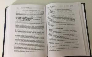 фото страниц Джо Диспенза. Сила подсознания (суперкомплект из 4 книг) #9