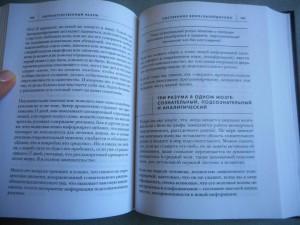 фото страниц Джо Диспенза. Сила подсознания (суперкомплект из 4 книг) #17