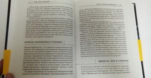 фото страниц Джо Диспенза. Сила подсознания (суперкомплект из 4 книг) #10