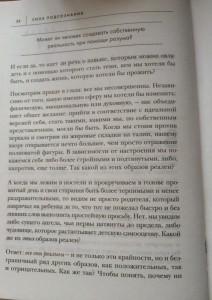 фото страниц Джо Диспенза. Сила подсознания (суперкомплект из 4 книг) #13