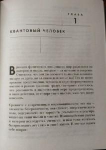 фото страниц Джо Диспенза. Сила подсознания (суперкомплект из 4 книг) #12