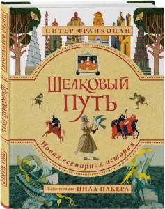 Книга Шелковый путь. Иллюстрированное издание