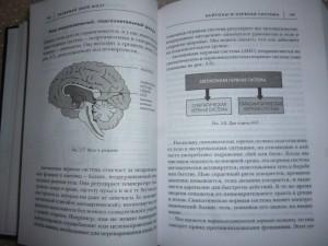 фото страниц Джо Диспенза. Сила подсознания (суперкомплект из 4 книг) #21