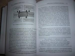 фото страниц Джо Диспенза. Сила подсознания (суперкомплект из 4 книг) #20