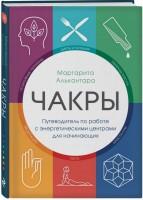 Книга Чакры. Путеводитель по работе с энергетическими центрами для начинающих