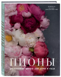 фото страниц Пионы. Роскошные цветы для дома и сада #2