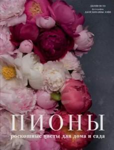 Книга Пионы. Роскошные цветы для дома и сада