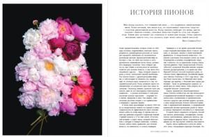 фото страниц Пионы. Роскошные цветы для дома и сада #5