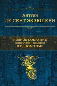 Книга Полное собрание повестей и романов в одном томе