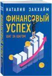 Книга Финансовый успех шаг за шагом