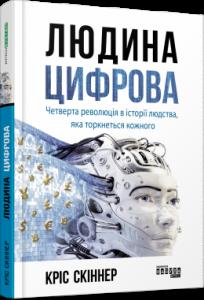 Книга Людина цифрова