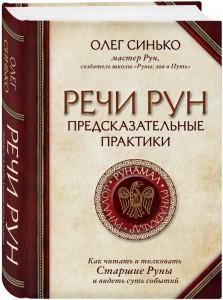 Книга Речи рун. Предсказательные практики