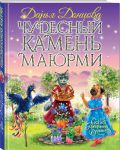 Книга Чудесный камень Маюрми