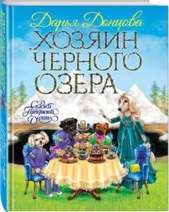 Книга Хозяин Черного озера