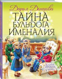 Книга Тайна бульдога Именалия