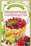 Книга Праздничные салаты из детства