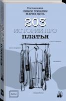 Книга 203 истории про платья
