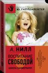 Книга Воспитание свободой. Школа Саммерхилл