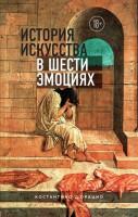Книга История искусства в шести эмоциях