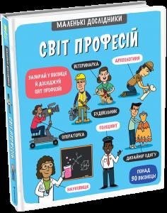 Книга Маленькі дослідники. Світ професій