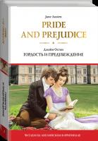 Книга Pride and Prejudice = Гордость и предубеждение