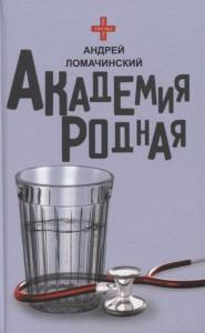 Книга Академия родная